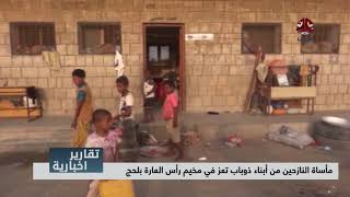 مأساة النازحين من أبناء ذوباب تعز في مخيم رأس العارة بلحج | تقرير يمن شباب