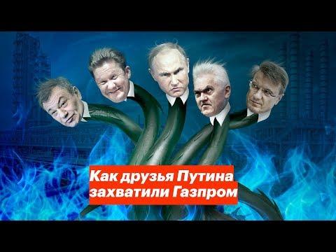 Как друзья Путина