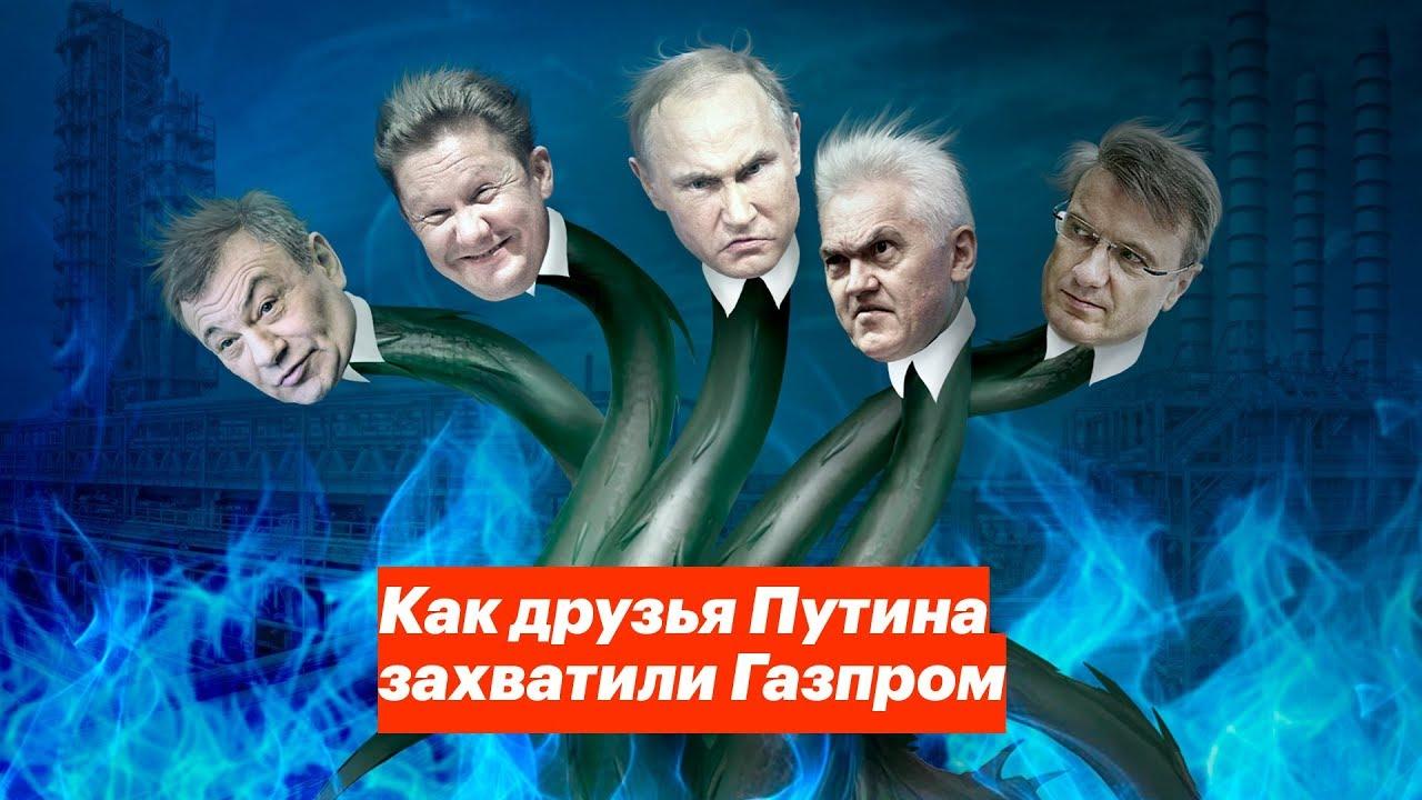 Картинки по запросу фото как друзья путина захватили газпром