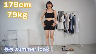 179cm/79kg 흔하지 않은 키 큰 통통녀의 늦여름…