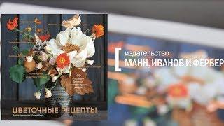 Наша первая книга о флористике! 100 букетов на все случаи жизни в книге ЦВЕТОЧНЫЕ РЕЦЕПТЫ