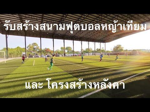 ขั้นตอนการสร้างสนามฟุตบอลหญ้าเทียม MZarena อ.บางบ่อ จ.สมุทรปราการ