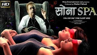 Sona Spa |ENG SUBTITLES|Thriller Movie|Naseeruddin Shah, Aahana Kumra, Shruti Vyas
