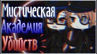 |Мистическая Академия Убийств||11 серия||Gacha life|Сериал на русском|