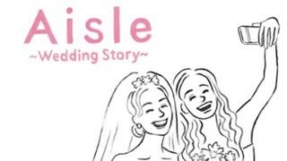 Aisle ~Wedding Story~の視聴動画