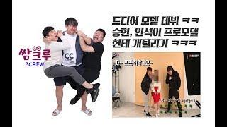 쌈크루 - 피팅모델 도전하다 프로모델한테 개털리기 ㅋㅋ(홍정우,우승현,장인석)