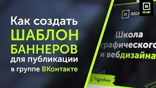 Как создать шаблон баннеров для публикации в группе ВКонтакте