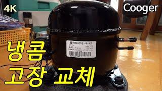 냉장고 컴프레서 고장 교체...(feat. 중고 냉콤)