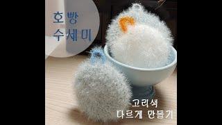 호빵 수세미 고리색 다르게 만들기 Crochet