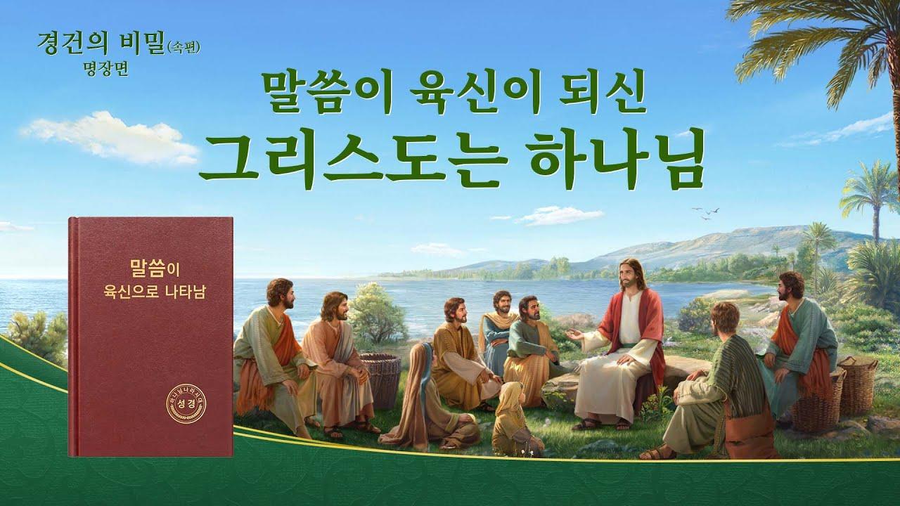 기독교 영화 <경건의 비밀 (속편)> 명장면(6)말씀이 육신이 되신 그리스도는 하나님
