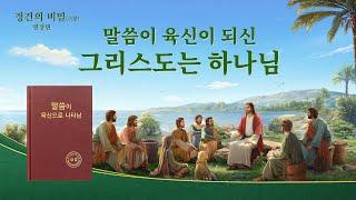 복음 영화<경건의 비밀 (속편)>명장면(6)예수님은 하나님의 아들인가, 하나님 자신인가?