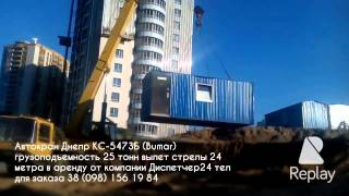 Аренда автокрана Bumar +38 098 156 19 84(Аренда автокрана Бумер 25 тонн вылет стрелы 24м Компания Диспетчер24 предлагает аренду крана 25 т - КС-5473