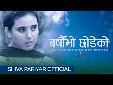 Barshau Bho Chodeko(बर्षौंभो छोडेको) - Shiva Pariyar - New Nepali pop Song 2017 - Official video