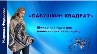 Бабушкин квадрат Шикарные идеи для начинающих Надежда Федорова Рукодельницам.