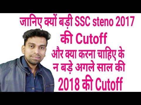 जानिए क्यों बड़ी SSC Steno 2017 की CUTOFF , क्या करना SSC चाहिए को CHANGE के न बड़े STENO 2018 CUTOFF