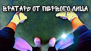 Вратарь от 1 лица | Football first person | Highlights | Best Moment | Part 11