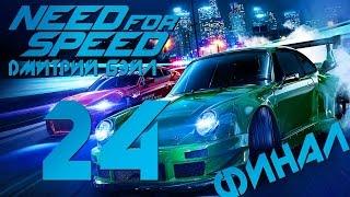 Прохождение Need For Speed 2015 — Часть 24: Легендарная Икона.Финал