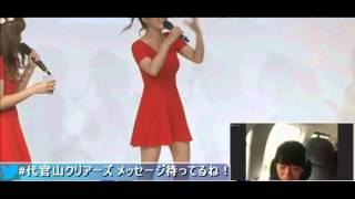 【代官山クリアーズ】http://cytv.jp/clears 毎週火曜 生放送 夏奈子(ち...