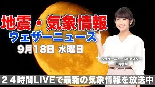 【LIVE】 最新地震・気象情報 ウェザーニュースLiVE 2019年9月18日(水)