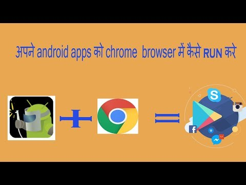 How To Run Android Apps In Chrome Browser (HINDI)