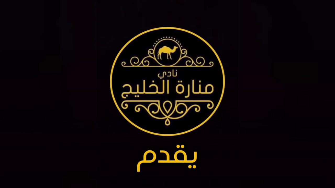 حفل الفنان حسين غزال - نادي ومطعم منارة الخليج