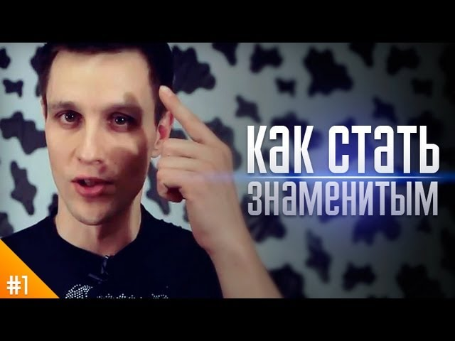 "Фактор WoW №1 ""Как стать знаменитым"" (How to become famous)"