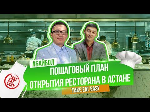 Как открыть ресторан с нуля. Ресторанный бизнес в Казахстане.