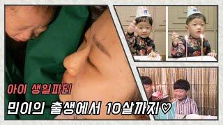민이의 열번째 생일파티 [출산영상공개] #가족생일 #아…