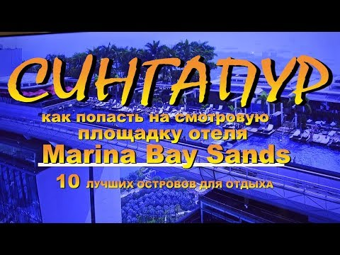 Сингапур как попасть на смотровую площадку отеля Marina Bay Sands