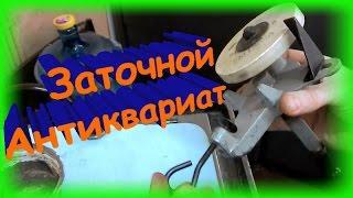 Ручной заточной станок / Hand grinding machine(В кладовой нашел одну очень занятную штуковину. Ручная заточная машинка с абразивным камнем. Полезная вещь!!!, 2015-03-25T18:08:57.000Z)