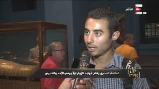 كل يوم: المتحف المصري يفتح أبوابه للزوار ليلاً يومي الأحد والخميس