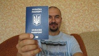 Заграничный паспорт в Украине - как сделать. 2 часть