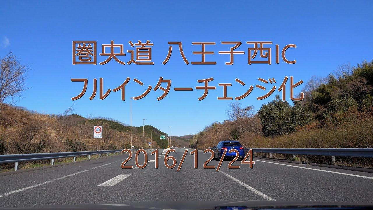 開通 2016/12】 圏央道 八王子西IC フル化 [車載動画 東京] - YouTube