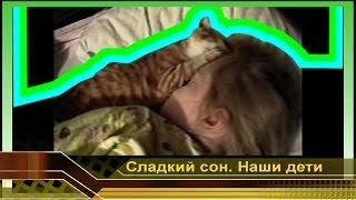 Рыжий Кот и девочка вместе спят! Смешные животные и дети. Приколы про детей. Счастливые Дети