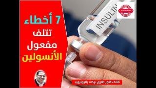 7 أخطاء تتلف مفعول الأنسولين | متى يفسد الأنسولين وما هى تعليمات تخزينه