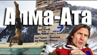 Алма-Ата: Fit-sensation, Rakhat fitness и горнолыжный курорт Чимбулак.