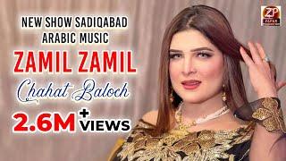 Arabic Music Zamil Zamil - Chahat Bloch - New Show Sadiqabad - Zafar Production Official