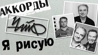 Аккорды Я Рисую 🎸 cover ЧАЙФ I'm drawing CHAIF