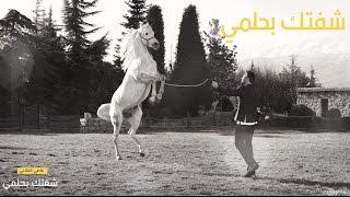 Assi Al Hallani ... Shiftak bi Helmi    عاصي الحلاني ... شفتك بحلمي