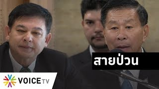 Wake Up Thailand  -