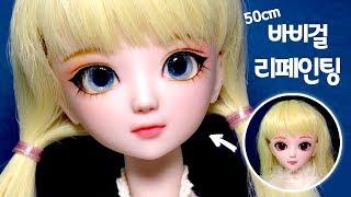 [Doll Repaint] 50cm 중국 구체 관절 인형 리페인팅!  /딩가의 회전목마 (DINGA)