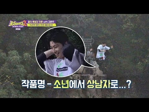 숨겨진 상남자美 방출! 차은우(Cha Eun Woo)의 다이빙 뭉쳐야 뜬다(Package tour)2 7회