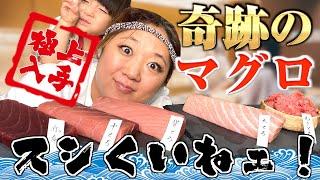 【極上マグロ】1日限定「美奈寿司」オープン!激レア食材「奇跡のマグロ」を入手!