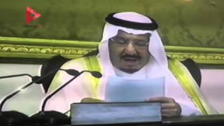 بالفيديو| خطاب الملك سلمان التاريخي بـ