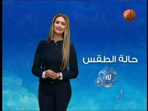 النشرة الجوية المسائية ليوم الثلاثاء 17 أفريل 2018 -قناة نسمة