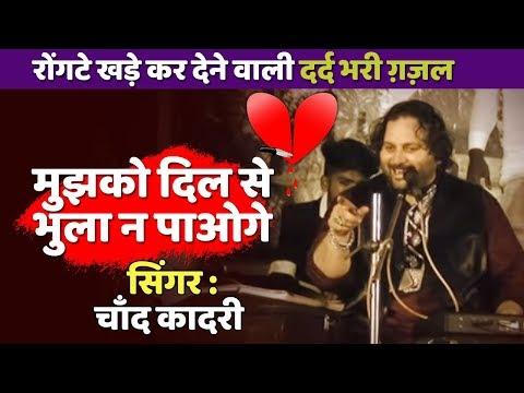 Sad Ghazal   दर्द भरी ग़ज़ल - Mujhe Dil Se Bhulana Pawonge   Chand Qadri   Dard Bhari Ghazal