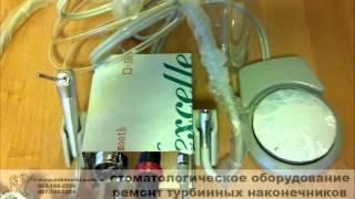Стоматологическая установка портативная турбинная с автономной подачей воды(, 2015-02-15T16:06:33.000Z)