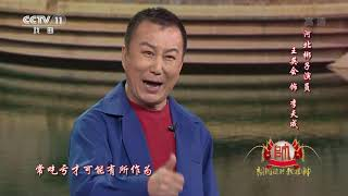 [梨园闯关我挂帅]豫剧《村官李天成》选段 演唱:王英会  CCTV戏曲