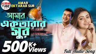 Amar Ektarar Sur (আমার একতারার সুর) - Joy Bhattacharjee | Audio Song | Gangaram Serial | Star Jalsha