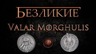 Безликие - Валар Моргулис [Игра престолов]
